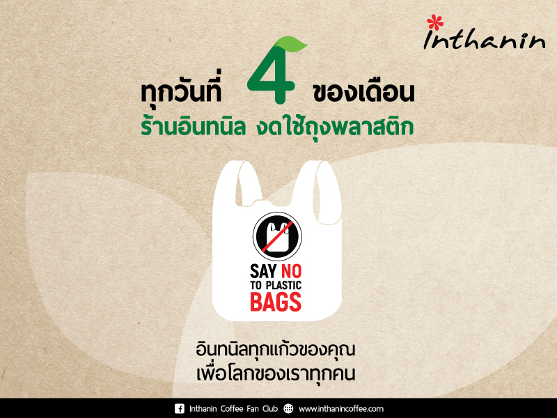 Inthanin No PLASTIC BAG